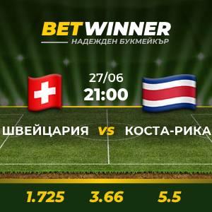 Predecir Suiza - Costa Rica y ganar 5 Euro