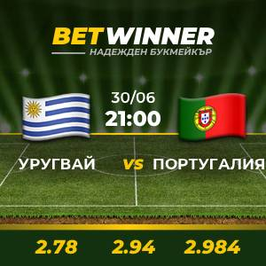 Pronostiquez l'Uruguay - Le Portugal et gagnez 5 euro