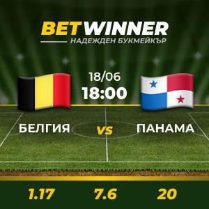 Белгия - Панама - 43:6 или 9:10?