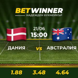 Prevedi la Danimarca - Australia e vinci 5 Euro