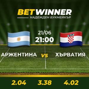 Kutabiri Argentina - Croatia na kushinda Euro 5