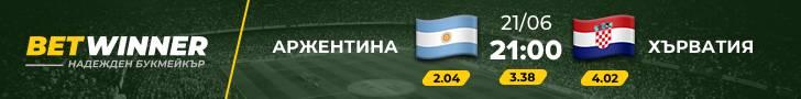 Προβλέψτε την Αργεντινή - Κροατία και κερδίστε το 5 Euro