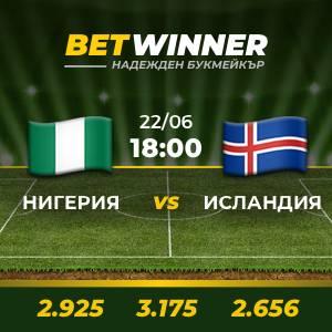Predecir Nigeria - Islandia y ganar 5 Euro