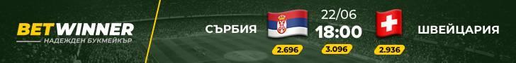 Прогнозирай Сърбия - Швейцария и спечели 5 евро