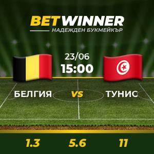 توقع بلجيكا - تونس والفوز بـ 5 Euro