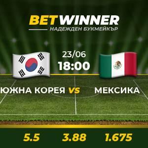 توقع كوريا الجنوبية - المكسيك والفوز 5 Euro