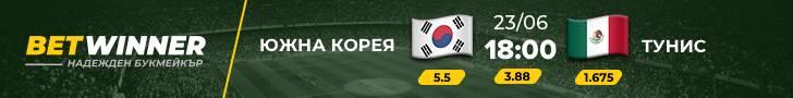 Прогнозировать Южную Корею - Мексику и выиграть 5 Евро