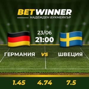 Прогнозирай Германия - Швеция и спечели 5 евро
