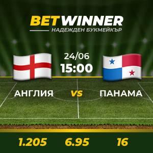Прогнозирай Англия - Панама и спечели 5 евро