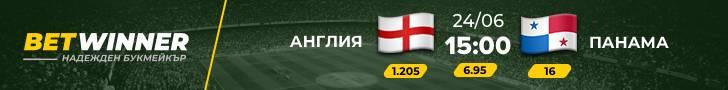 Προβλέψτε την Αγγλία - Παναμά και κερδίστε το 5 Euro