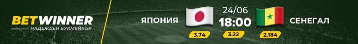 Voorspel Japan - Senegal en wen 5 Euro
