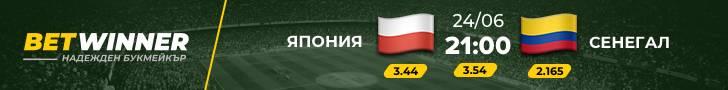 Предскажите Польшу - Колумбия и выиграйте 5 Евро