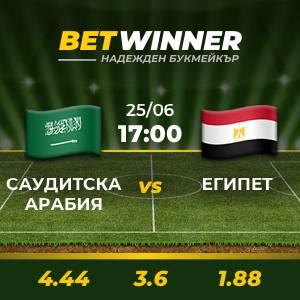 Förutsla Saudiarabien - Egypten och vinna 5 euro