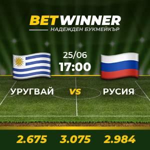 Förutsäg Uruguay - Ryssland och vinn 5 euro