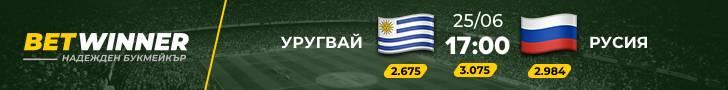 Прогнозирай Уругвай - Русия и спечели 5 евро