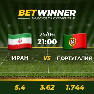 Förutsla Iran - Portugal och vinn 5 Euro