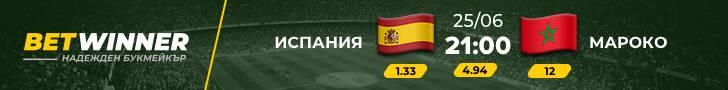 Прогнозирай резултата от срещата между Иран и Португалия и спечели бонус от Betwinner. Сподели публикацията във Фейсбук страницата ни, напиши като коментар предположението си и спечели. Първите трима, познали точния резултат в мача, ще получат бонус – 5 евро в сметката си в Betwinner! Играта ще се проведе за всички мачове от Световното първенство по футбол в Русия, така че следете страницата ни.  Прогнозирай Иран - Португалия и спечели 5 евро  Продължаваме напред, след като вече 32 участника спечелиха над 160 евро в бонуси. Успех днес! Следете успешните прогнози на типстър Beavis тук.  Участвайте и в играта ни с прогнози за срещите от Мондиала, за да спечелите уикенд за двама, футболна топка и други награди. Успех!