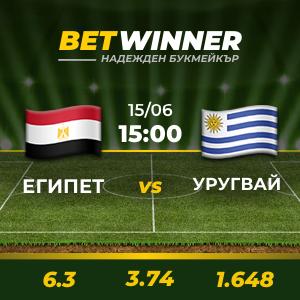 Прогнозирай Египет - Уругвай и спечели 5 евро