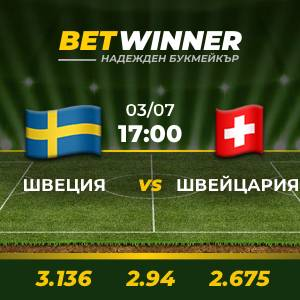 Прогнозирай Швеция - Швейцария и спечели 5 евро
