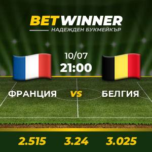 Predict France - Belgium and win 5 Euro