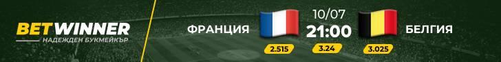 Прогнозирай Франция - Белгия и спечели 5 евро