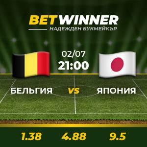 Прогнозирай Белгия - Япония и спечели 5 евро