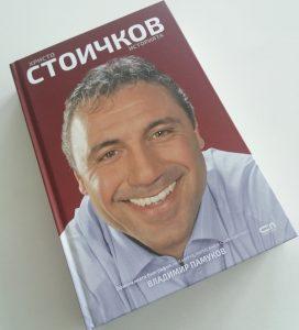 Прогнозирай мачовете и спечели биографията на Христо Стоичков!