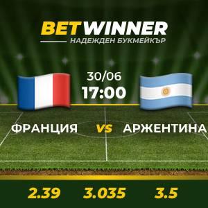 Прогнозирай Франция - Аржентина и спечели 5 евро