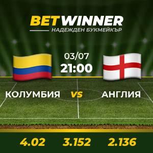 Прогнозирай Колумбия - Англия и спечели 5 евро