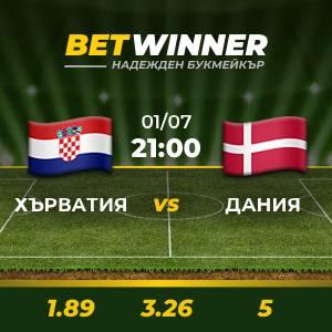 Прогнозирай Хърватия - Дания и спечели 5 евро