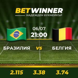 Прогнозирай Бразилия - Белгия и спечели 5 евро