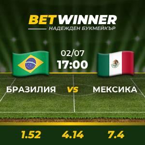 Прогнозирай Бразилия - Мексико и спечели 5 евро