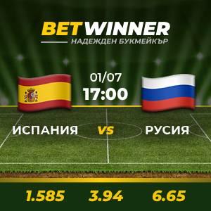 Прогнозирай Испания - Русия и спечели 5 евро